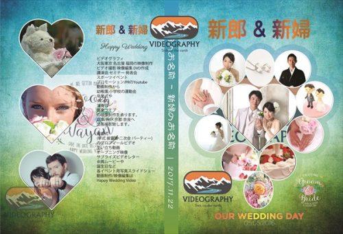 DVD cover for Wedding movie. 結婚式/披露宴/二次会/パーティー用DVDジャケットデザイン・盤面印刷デザイン
