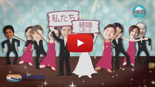 踊る新郎新婦@結婚式/披露宴向けダンシングオープニングビデオ作成サービス・ハッピーウェディングビデオ/Happy Wedding Video