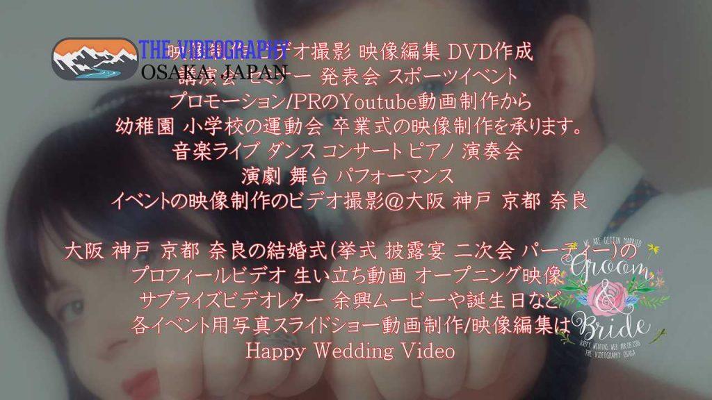 大阪 神戸 京都 奈良の結婚式ムービー